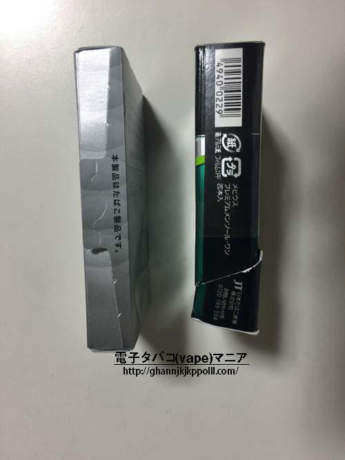 プルームテックと紙巻タバコの大きさの比較2
