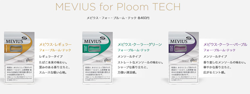 mevius-for-ploom-tech