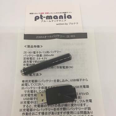Ploom TECH(プルームテック)互換バッテリーZEBRA3