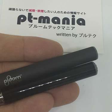 Ploom TECH(プルームテック)互換バッテリーZEBRAとPloom TECH2