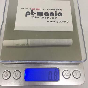 紙巻タバコ重量