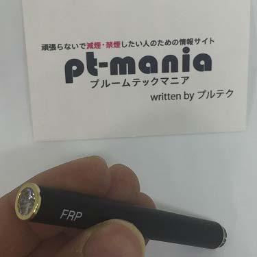 FRP(プルームテック互換バッテリー)2