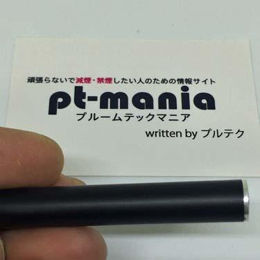 プルームテック互換バッテリーTRADE WINGのバッテリーの色