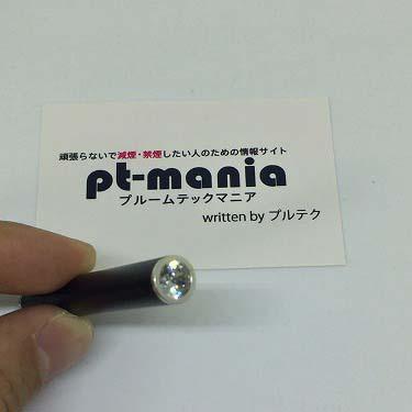 プルームテック互換バッテリーTRADE WINGの先端部