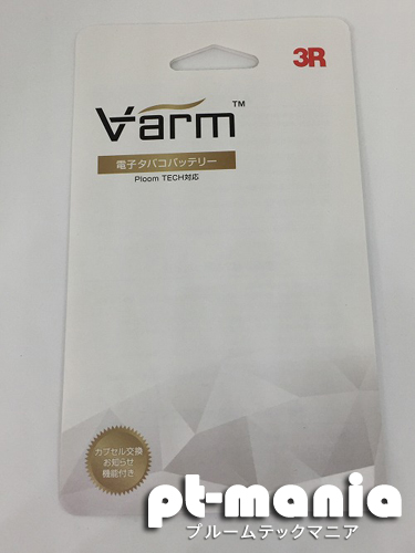 Varmパッケージ表
