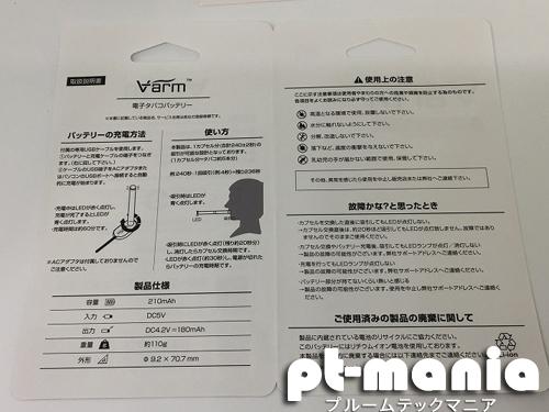 Varmのパッケージ(中)