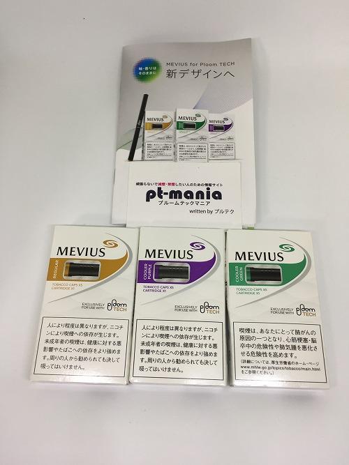 プルームテックたばこカプセル新パッケージ