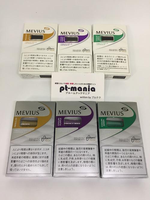 プルームテックたばこカプセル新旧パッケージの比較