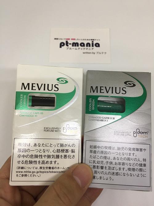 プルームテックたばこカプセル新旧パッケージの比較2