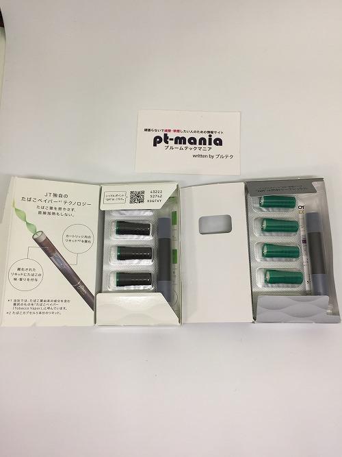 プルームテックたばこカプセル新旧パッケージの比較3