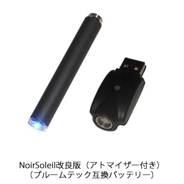 NoirSoleil2