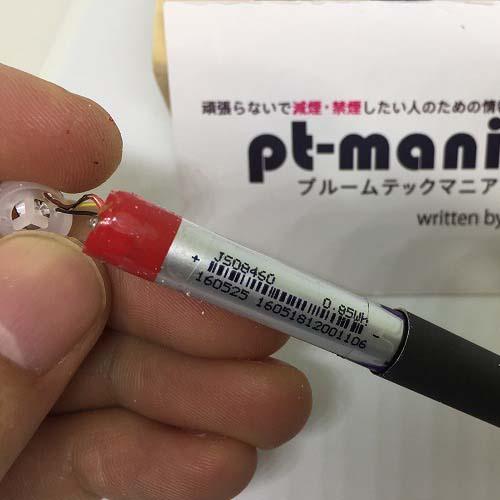 プルームテックのバッテリー本体2