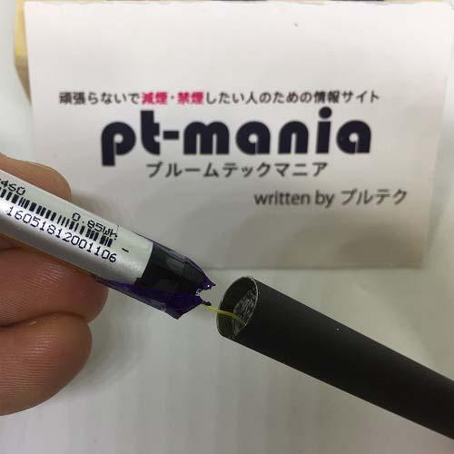 プルームテックのバッテリー本体3