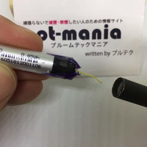 プルームテックのバッテリー本体4