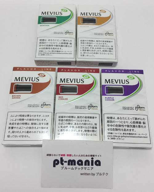 プルームテックのたばこカプセル5種類