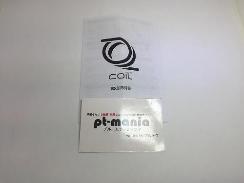 coilマニュアル1