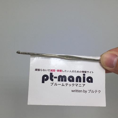 coil付属のフック(かぎ針)