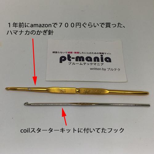 coil付属のフック(かぎ針)6